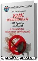 Как избавиться от крыс, мышей и домашних насекомых-вредителей