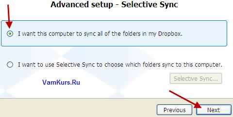 Dropbox синхронизация