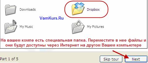 Папка Дропбокс