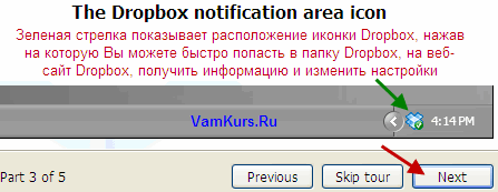 Иконка ДропБокс