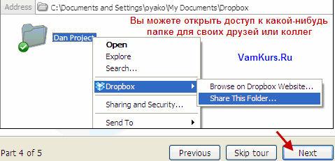 Дроп Бокс