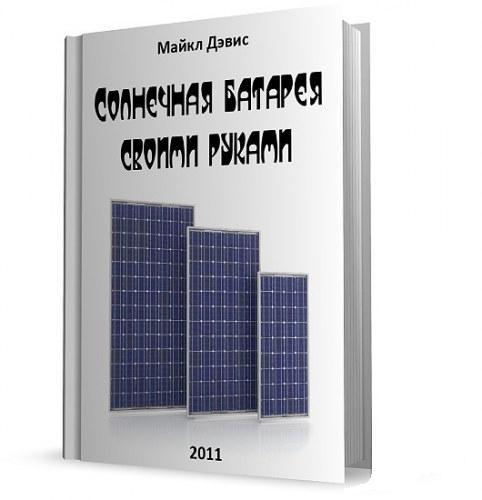 Солнечная батарея своими