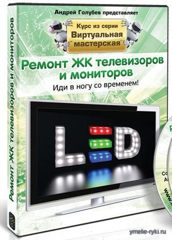 Видео курс Ремонт ЖК телевизоров и мониторов Голубев Андрей